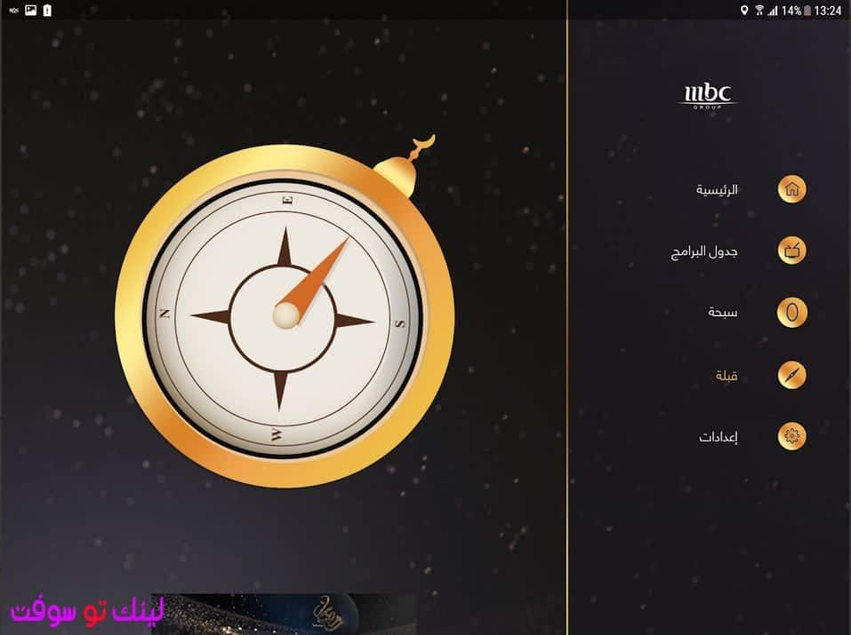 تنزيل MBC Ramadan 2018 أخر إصدار