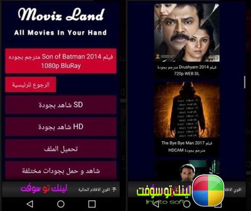 تحميل تطبيق موفيزلاند Movizland لمشاهدة الافلام للاندرويد apk