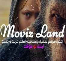 موقع Movizland