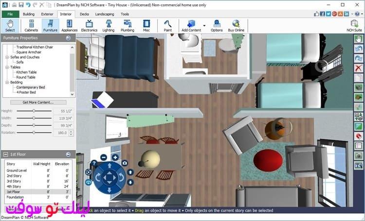 برنامج التصميم الهندسي ثلاثي الابعاد DreamPlan تنزيل مباشر