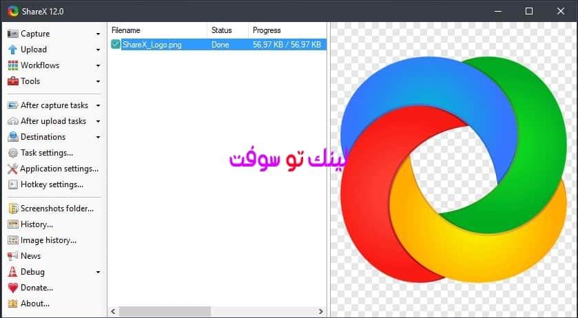 تحميل برنامج تصوير سطح المكتب ShareX 12.2.0 أخر إصدار