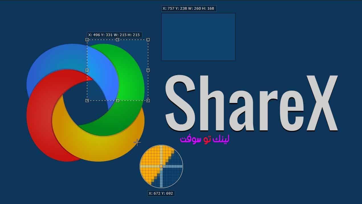 نبذة عن برنامج شير اكس ShareX
