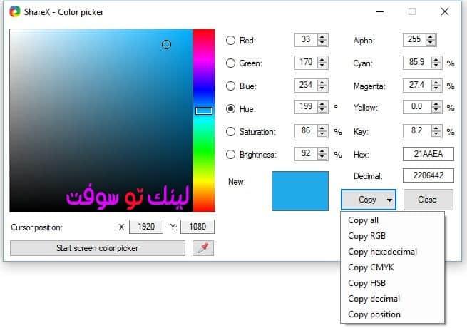 مميزات تحميل برنامج تصوير سطح المكتب ShareX 12.2.0
