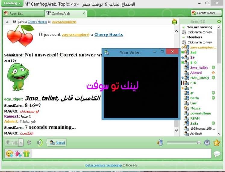 برنامج الدردشة فيديو Camfrog