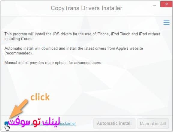 تحميل برنامج CopyTrans Drivers Installer لتعريف أجهزة iOS