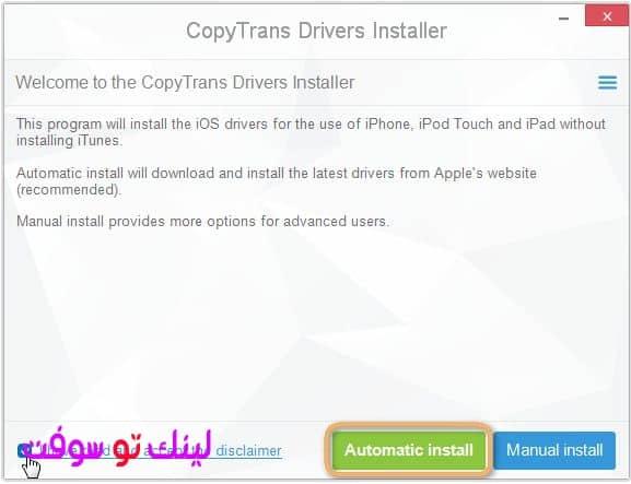 تنزيل CopyTrans Drivers Installer 2.046