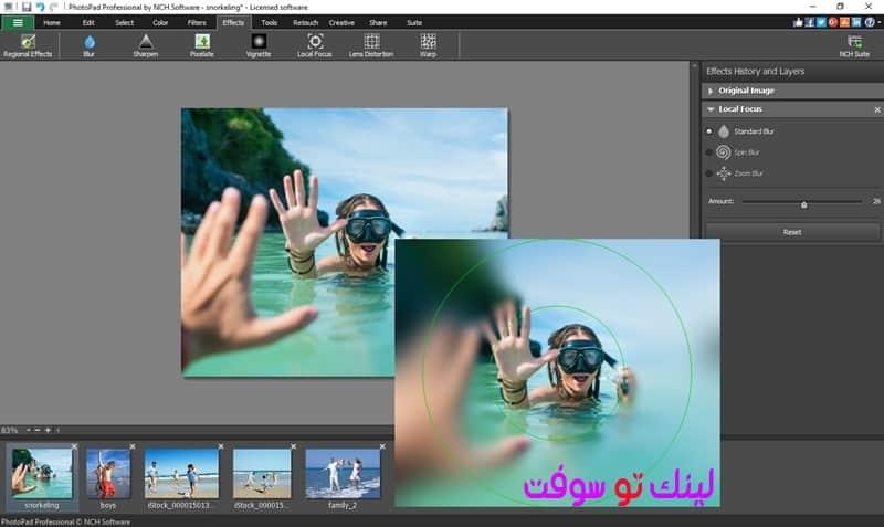 برنامج تحرير الصور PhotoPad Image Editor
