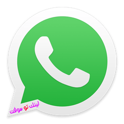 تحميل واتس اب للكمبيوتر برابط مباشر WhatsApp 0.2.9737