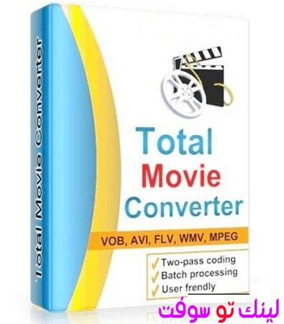 محول الافلام Total Movie Converter