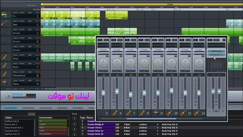صانع الاغاني برنامج Magix Music Maker
