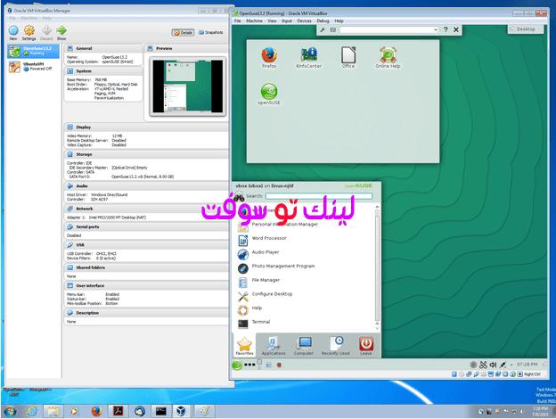 برنامج لعمل نظام وهمي فيرجوال بوكس virtualbox