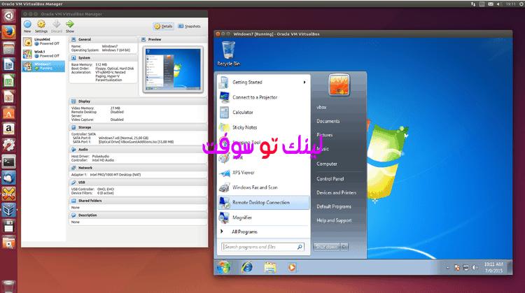 برنامج virtualbox لتشغيل نظام وهمي