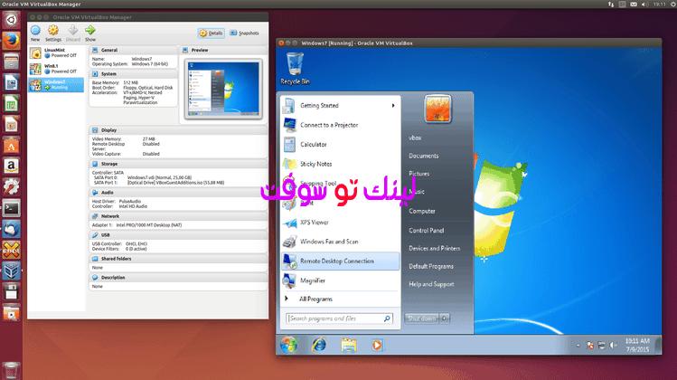 ميزات VirtualBox