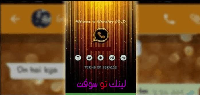 تطبيق WhatsApp Plus