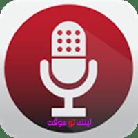 تحميل برنامج مسجل الصوت للموبايل Voice Recorder أخر إصدار