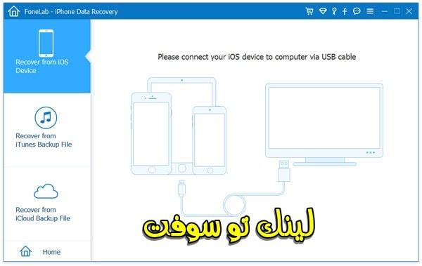 تحميل برنامج FoneLab iPhone لاسترجاع الملفات المحذوفة من الايفون