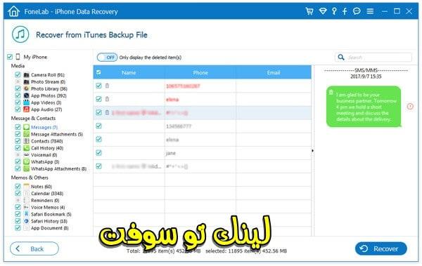 برنامج FoneLab لاستعادة المحذوف من الايفون