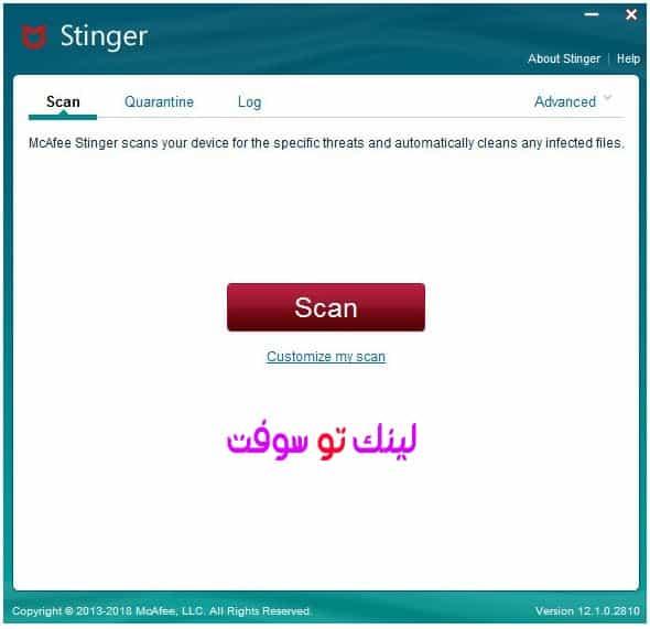 مكافح الفيروسات برنامج McAfee Stinger