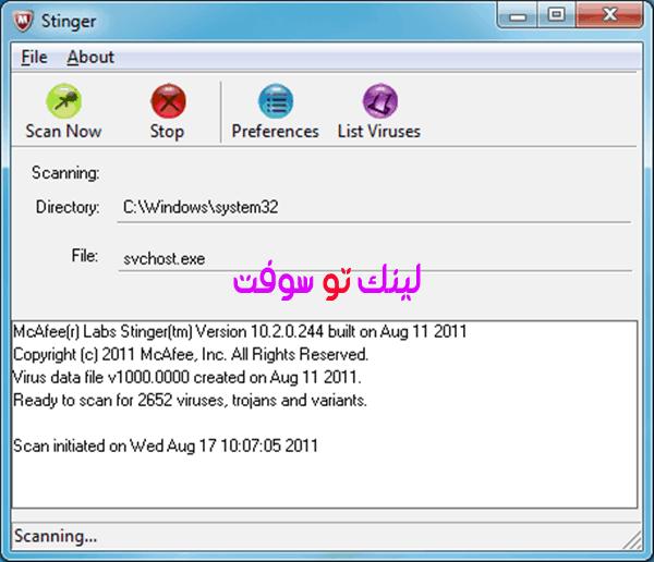 برنامج مكافحة الفيروسات مكافى ستينغر للكمبيوتر