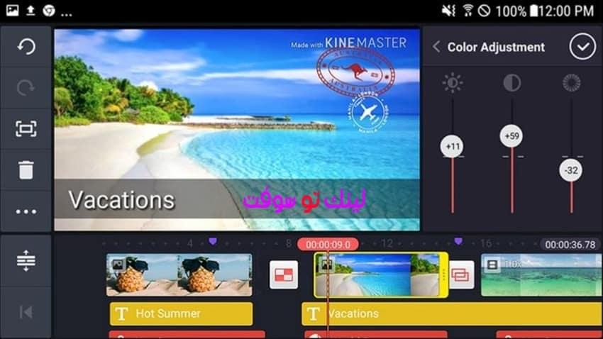 تحميل KineMaster للكمبيوتر واللابتوب