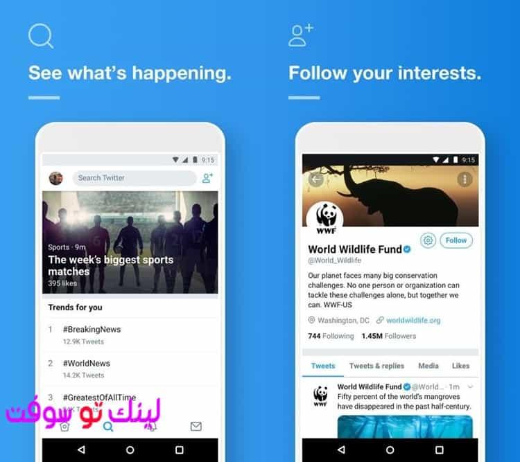 تحميل تطبيق تويتر twitter مجانا للاندرويد والايفون والايباد مجانا برابط مباشر