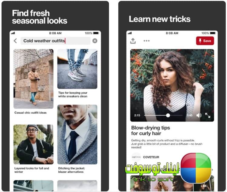 ما هو تطبيق بنترست Pinterest ؟