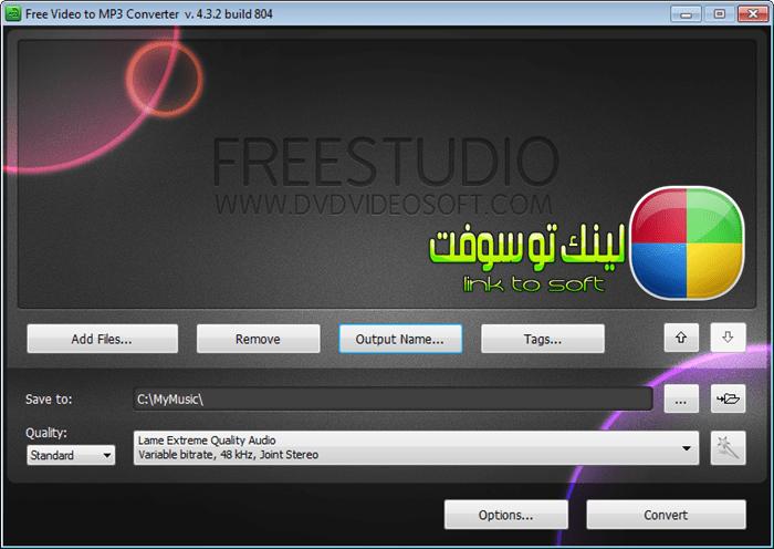 تحميل برنامج تحويل الفيديو إلى صوت Free Video to MP3 Converter للكمبيوتر