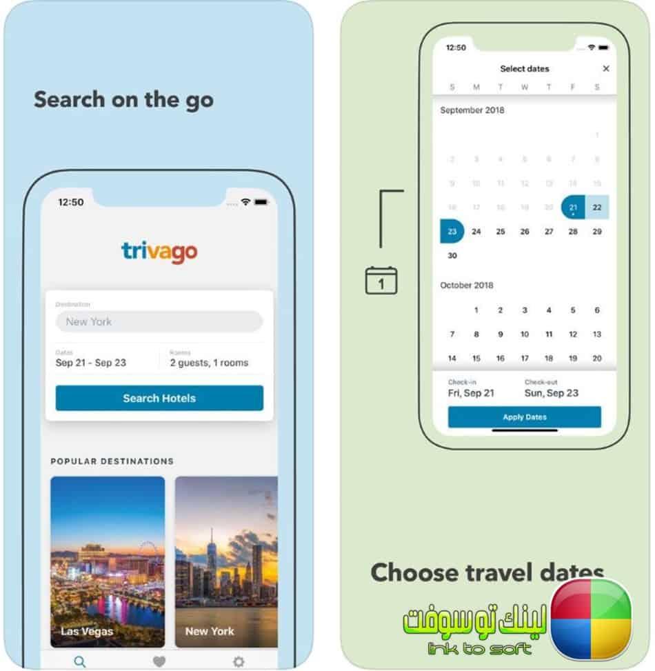 تحميل تطبيق تريفاجو Trivago لمعرفة اسعار الفنادق للموبايل