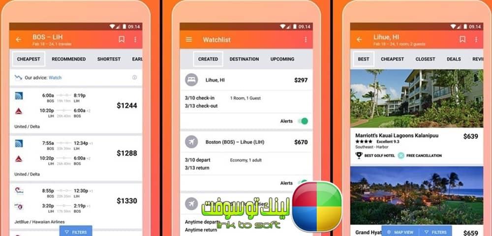 تنزيل تطبيق KAYAK Flights, Hotels & Cars لحجز الفنادق للموبايل