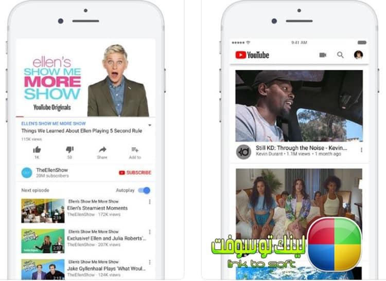 يوتيوب youtube : تحميل برنامج اليوتيوب 2019 للأندرويد والايفون