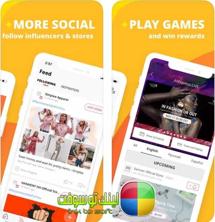 تحميل تطبيق علي اكسبريس Aliexpress للتسوق اون لاين للموبايل