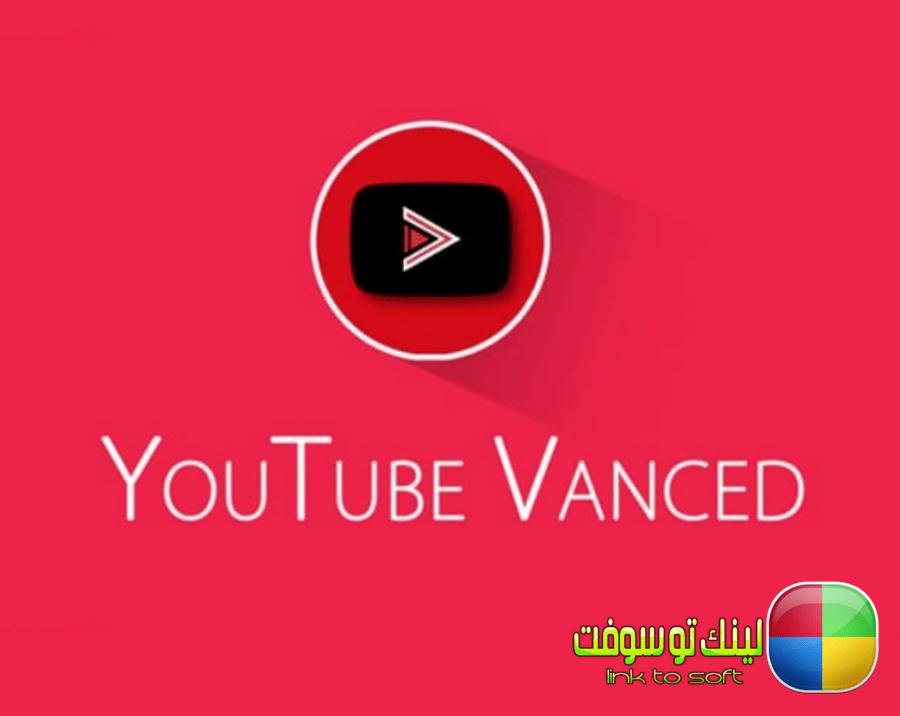 تحميل يوتيوب فانسيد youtube vanced اخر اصدار