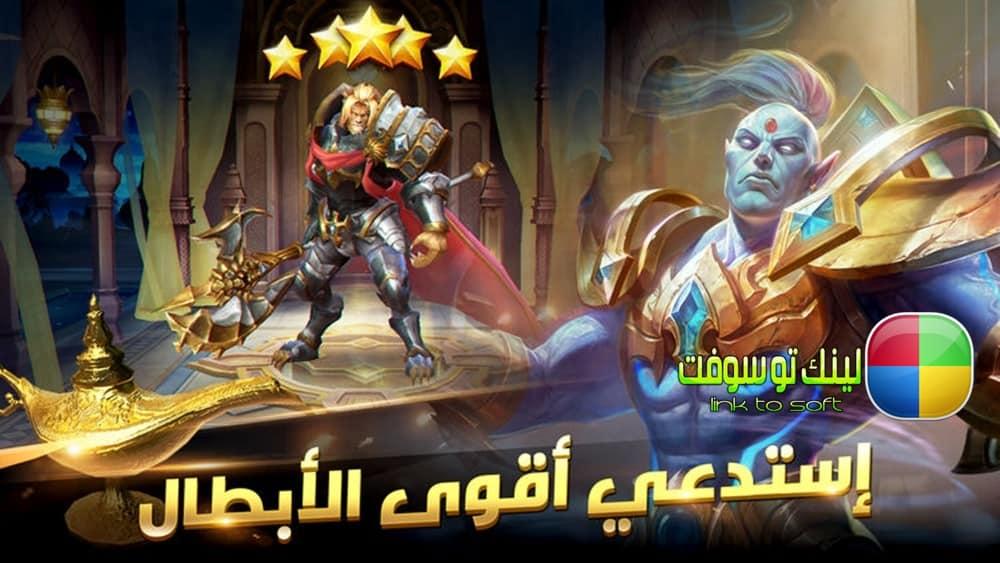 مميزات لعبة أبطال الشرق