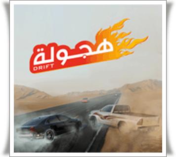 تحميل لعبة هجولة السعودية للكمبيوتر والاندرويد والايفون مجانا