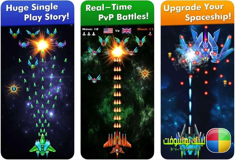 تحميل لعبة الاكشن الين شوتر Alien Shooter للكمبيوتر والاندرويد والايفون برابط مباشر