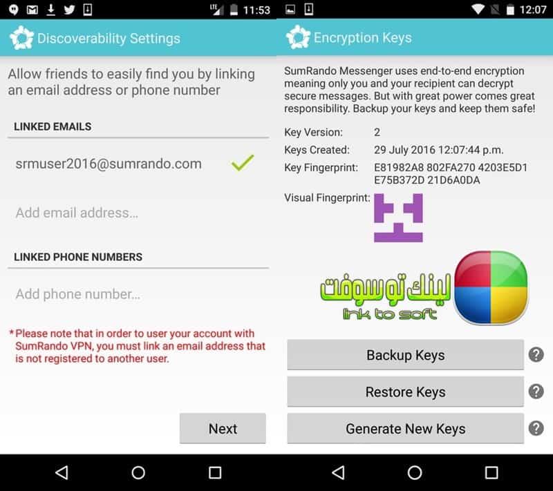 تنزيل برنامج SumRando Messenger