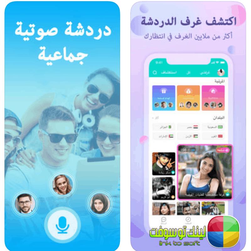 تحميل برنامج يلا غرف دردشة صوتية مجانية للموبايل برابط مباشر