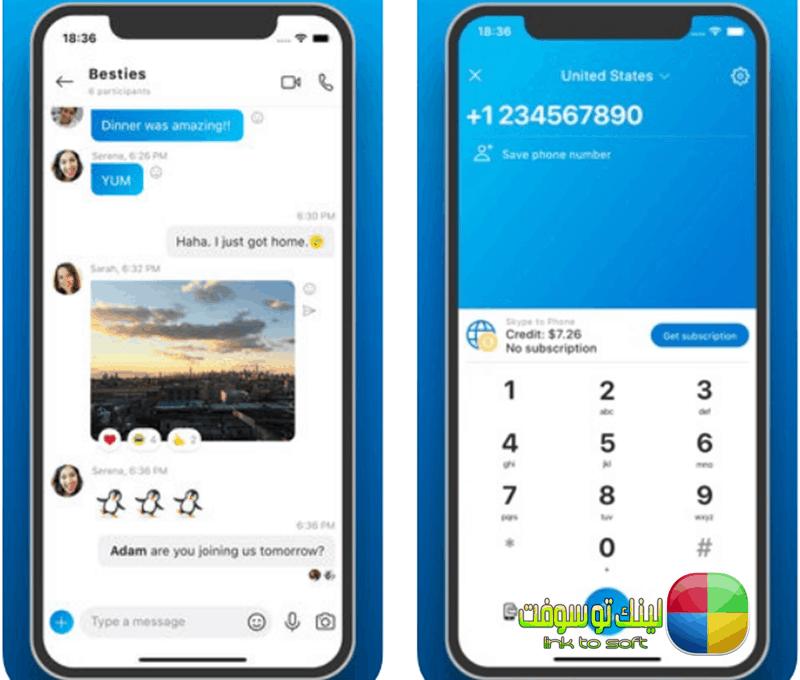 مميزات تطبيق Skype