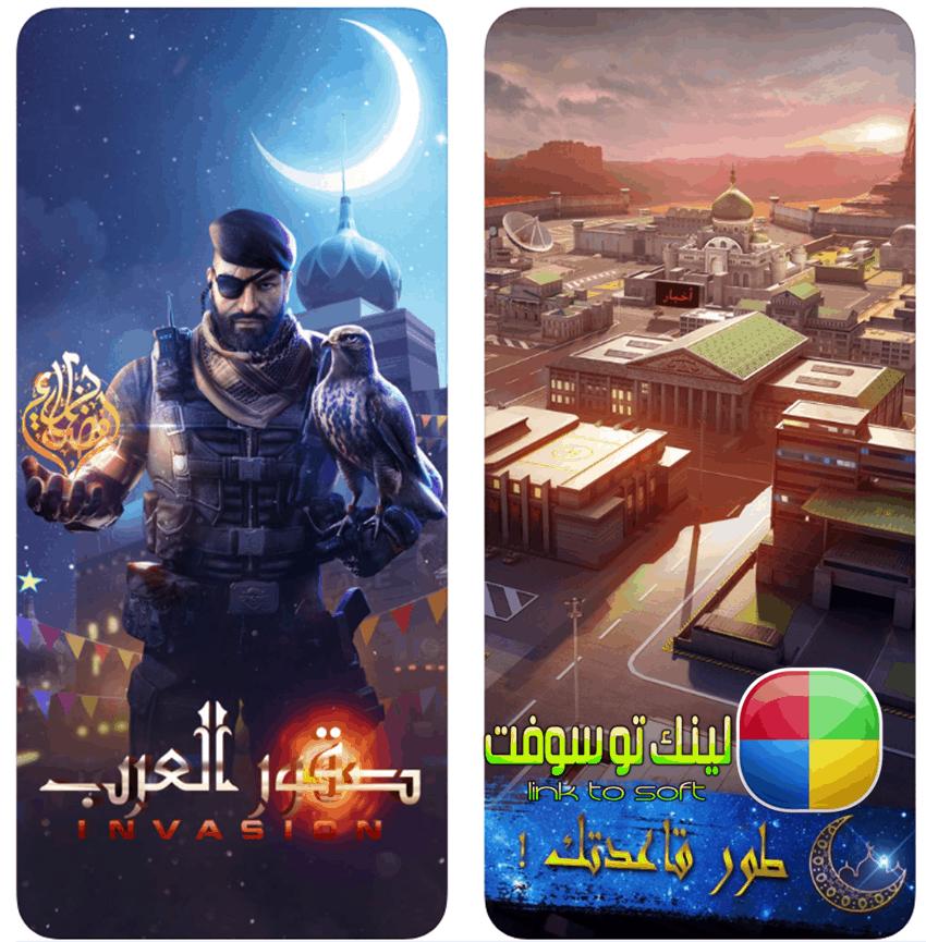 لعبة صقور العرب مجانا