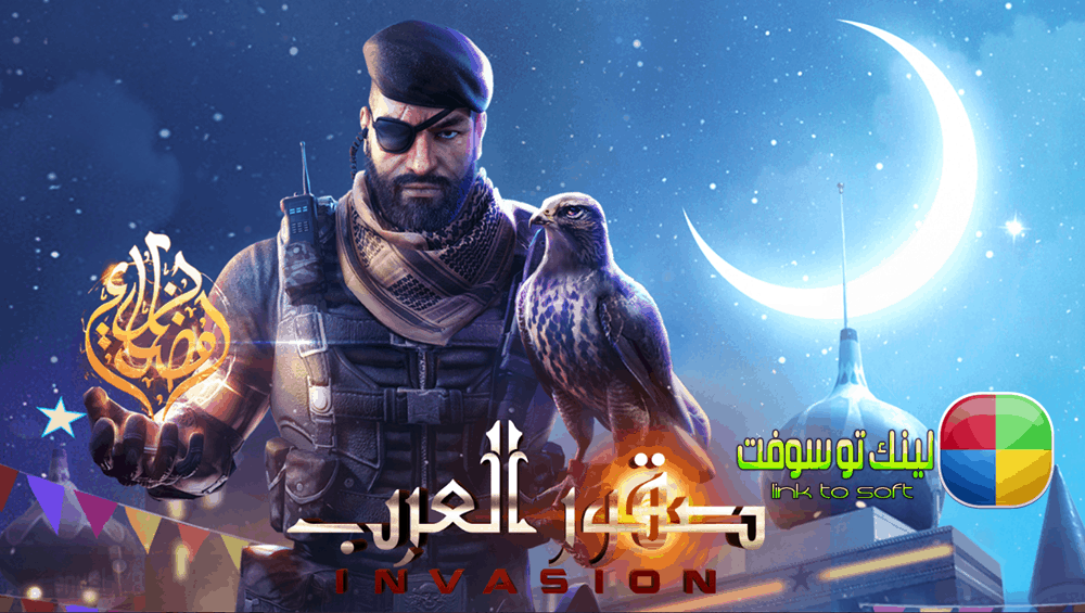 تحميل لعبة صقور العرب الجديدة INVASION للموبايل اخر اصدار
