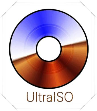 تحميل برنامج UltraISO الترا ايزو 2019 لحرق الأسطوانات للكمبيوتر اخر اصدار
