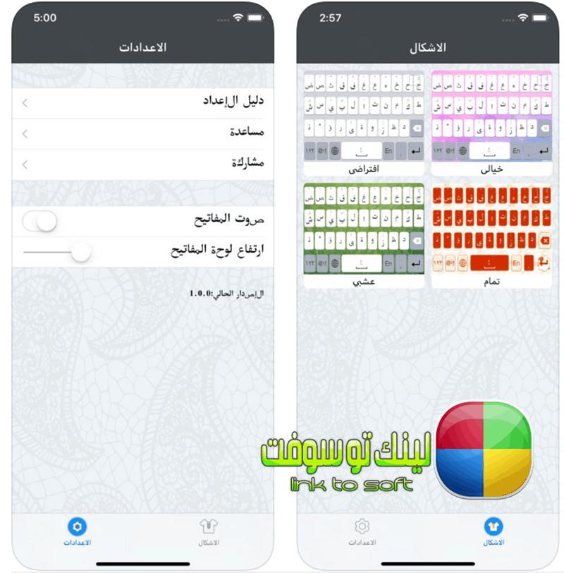 تنزيل تمام لوحة المفاتيح العربية للموبايل أخر تحديث