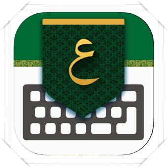 تحميل تطبيق تمام لوحة المفاتيح العربية للأندرويد والايفون برابط مباشر