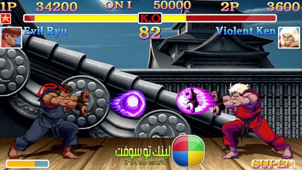تحميل لعبه قتال الشوارع Street Fighter 2 للموبايل اخر اصدار