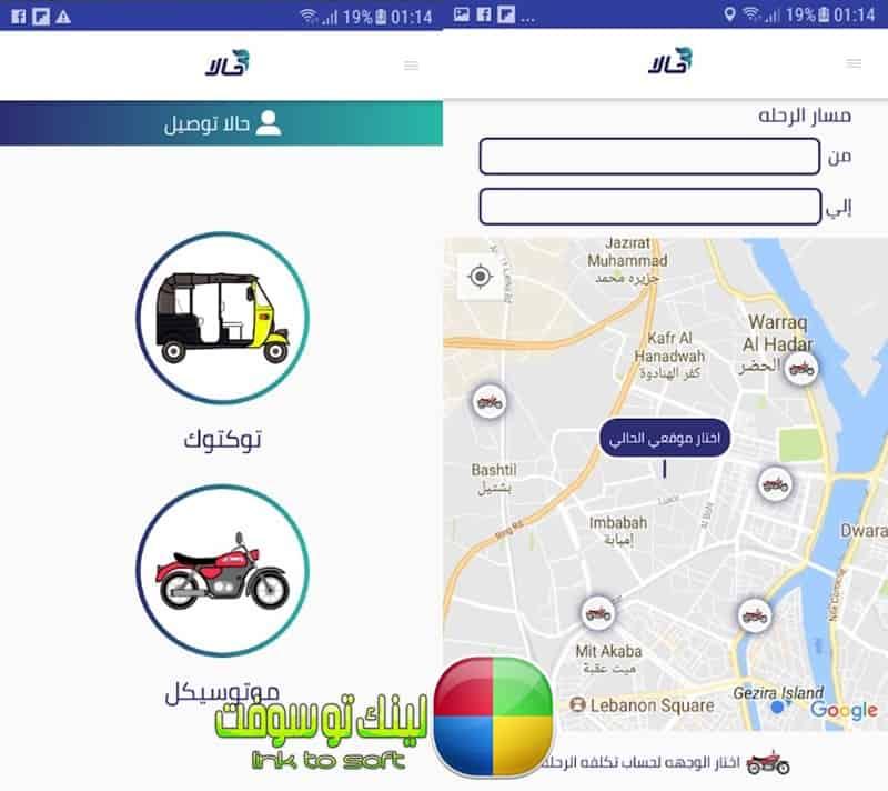 تحميل تطبيق حالا Halan للاندرويد مجانا برابط مباشر