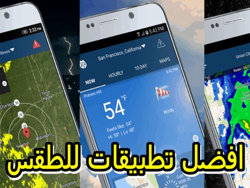 افضل 7 تطبيقات موثوقة للطقس لأجهزة الأندرويد و الايفون مجانا