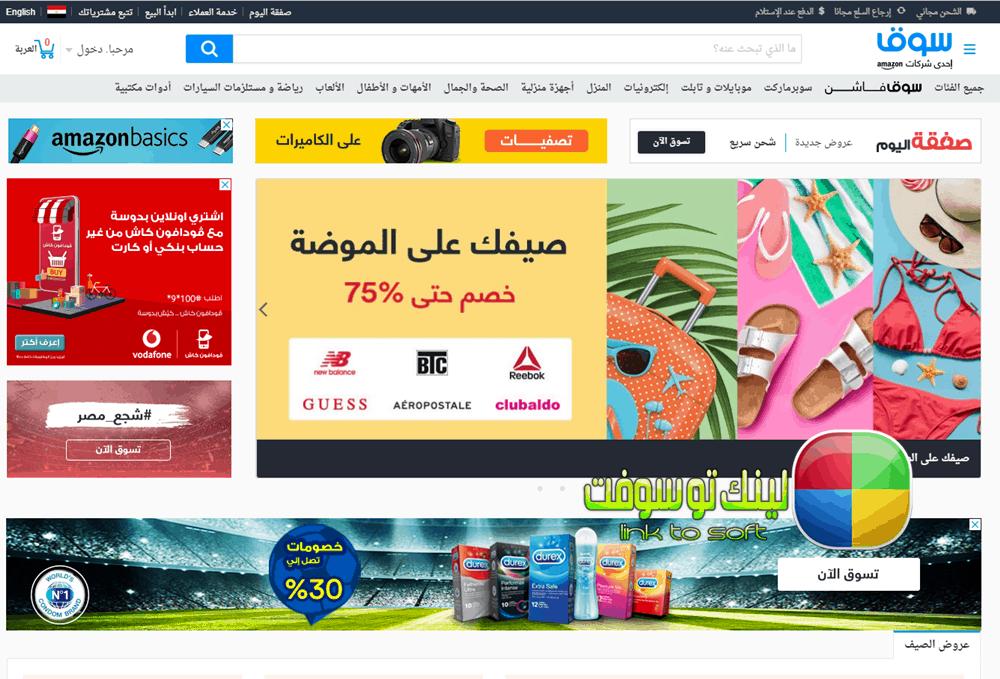 تحميل تطبيق سوق كوم Souq مجاناً من رابط مباشر