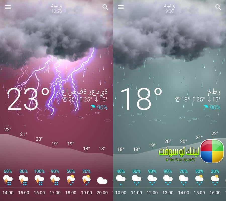 تطبيق weather