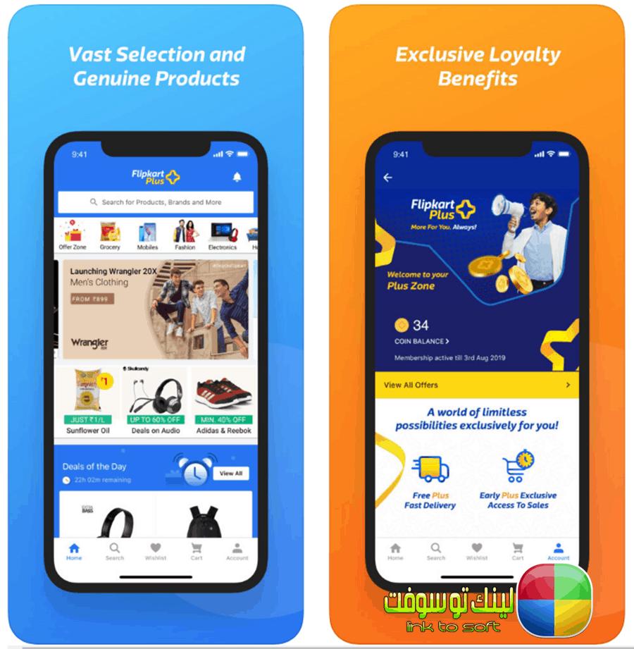 تحميل تطبيق flipkart للبيع والشراء عبر الإنترنت على الموبايل اخر اصدار