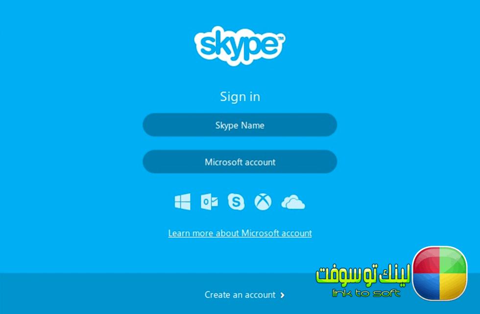 مميزات تطبيق Skype للمحادثات
